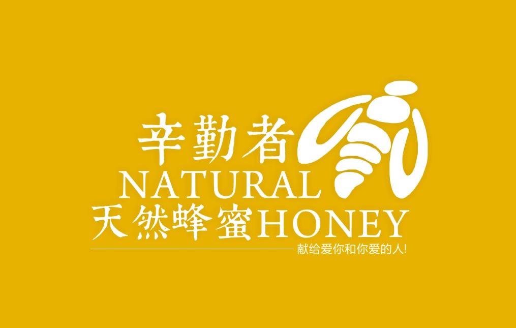 天然蜂蜜-献给爱你和你爱的人!