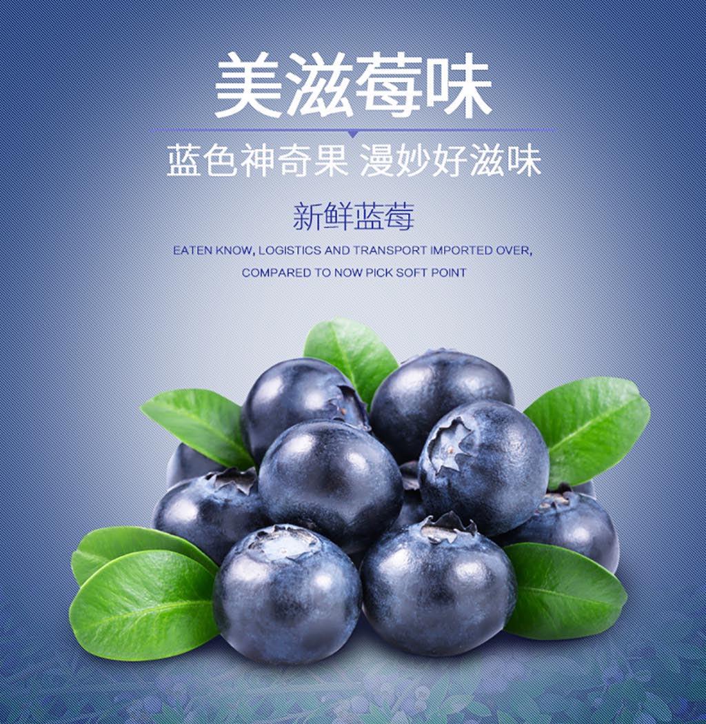 蓝莓详情页