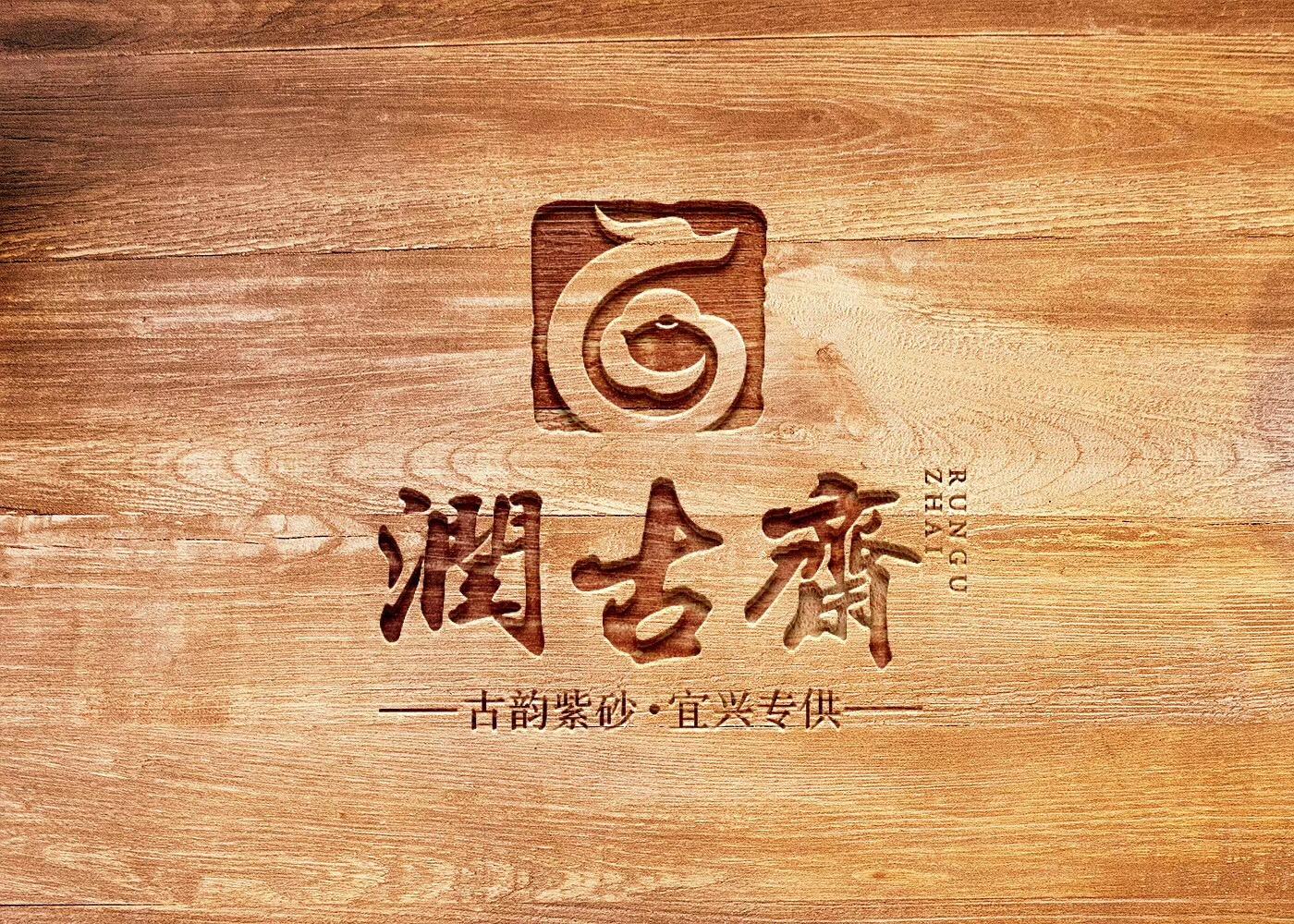 润古斋紫砂