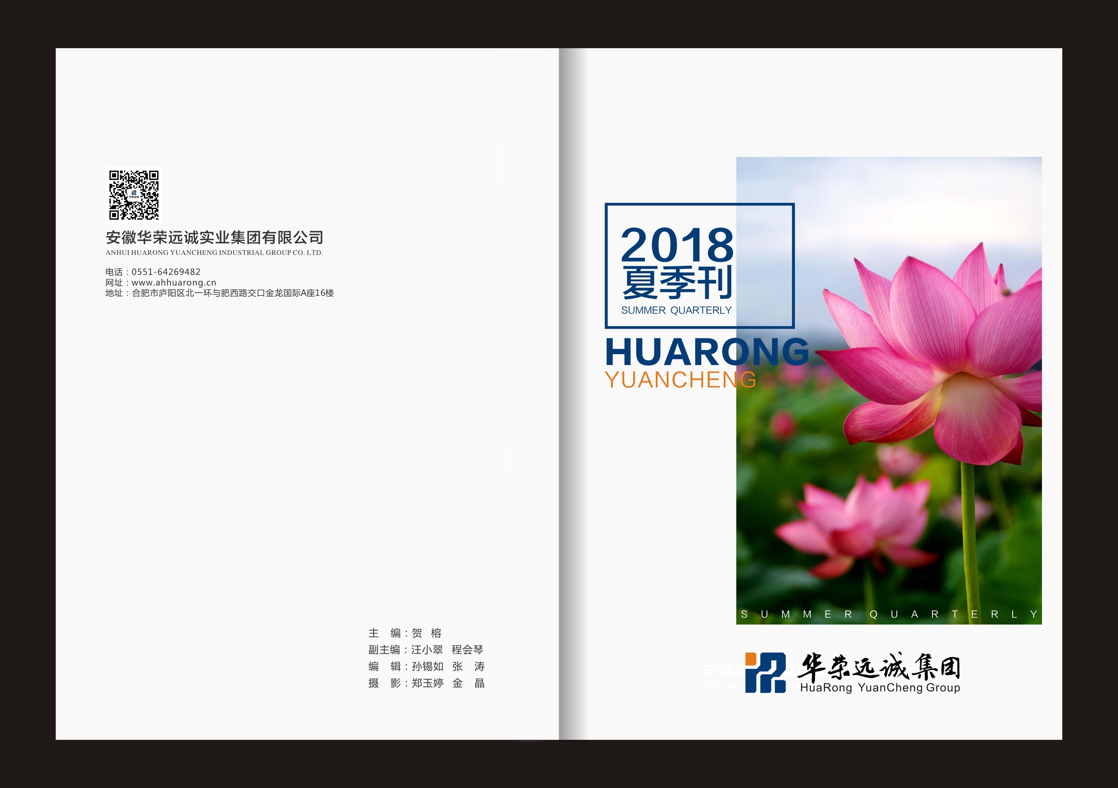 安徽 华荣集团夏季刊