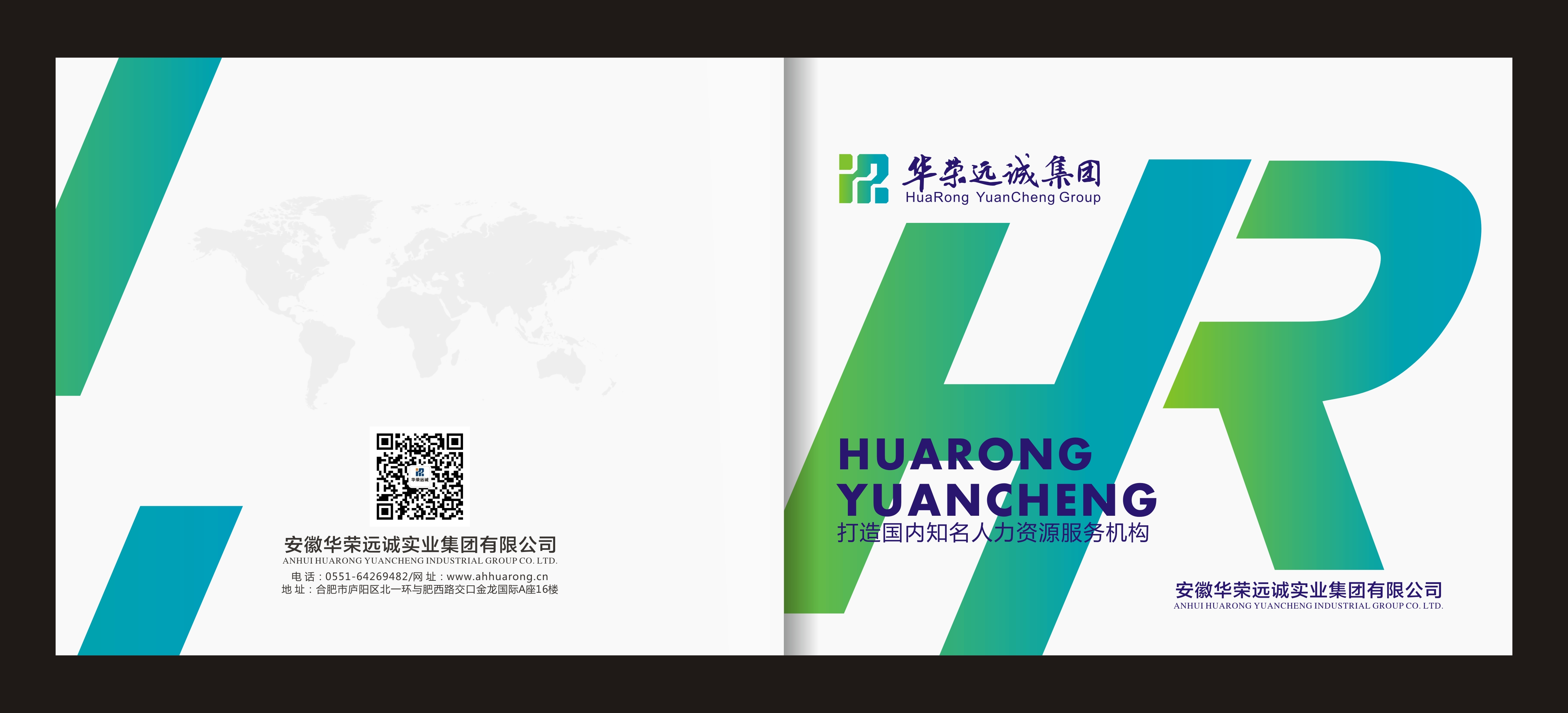 华荣集团HR画册